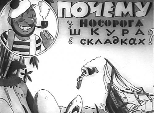 Почему у носорога шкура в складках (Владимир Сутеев) [1938, СССР, мультфильм, VHSRip-AVC]