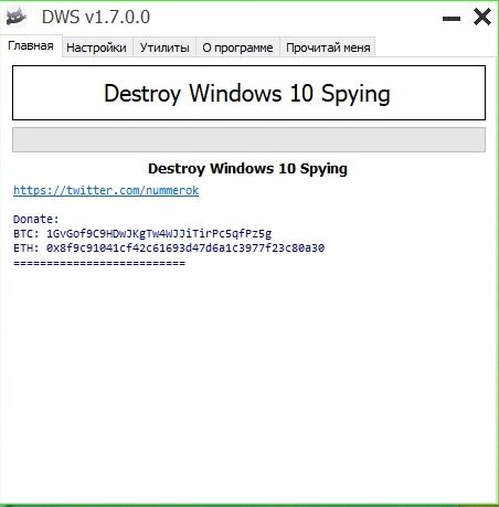 Destroy Windows 10 Spying 1.7.1 (2018) PC