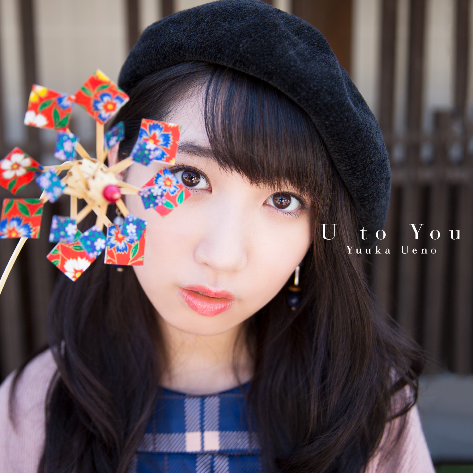 20180214.0916.15 Yuka Ueno (Yuuka Ueno) - U to You (FLAC) cover.jpg