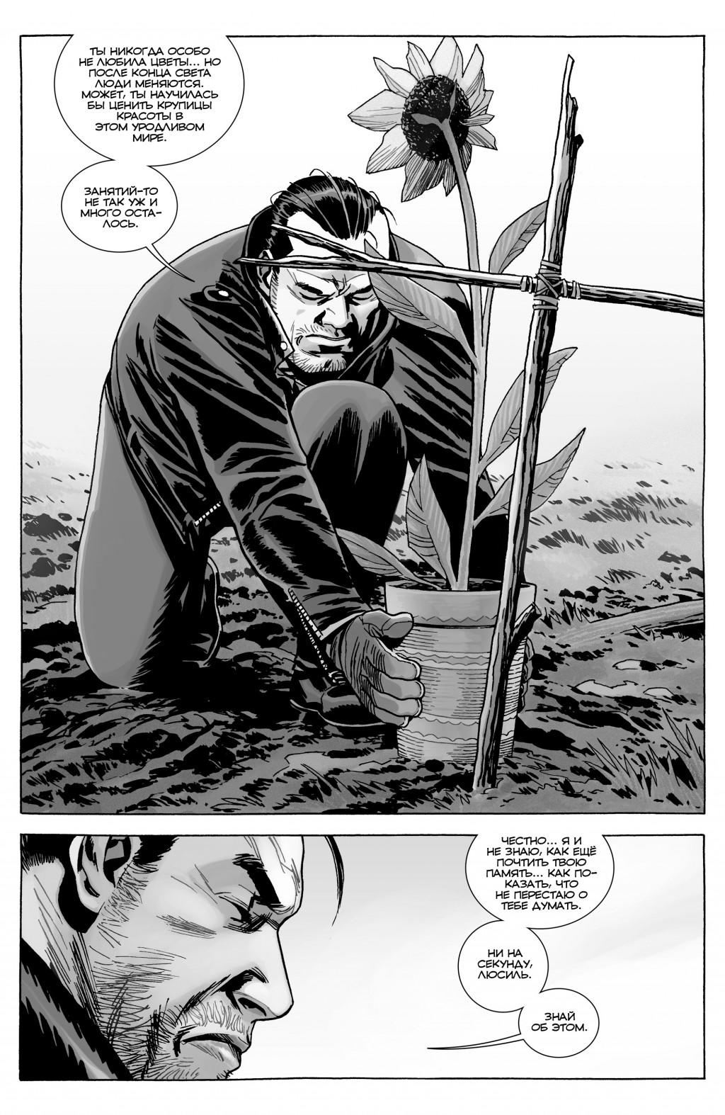 The Walking Dead 174-005.jpg