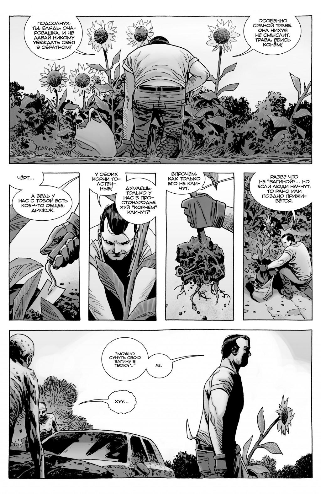 The Walking Dead 174-003.jpg