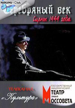Михаил Рощин - Серебряный век (Сцены 1949 года) (2008) SATRip (2 части) (Театр им. Моссовета)