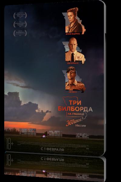 Три билборда на границе Эббинга, Миссури / Three Billboards Outside Ebbing, Missouri (Мартин МакДона / Martin McDonagh) [2017, Великобритания, США, драма, криминал, BDRip-AVC] Dub + Original (eng) + Sub (rus, eng)