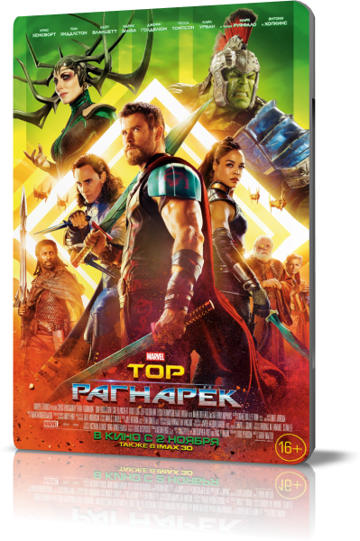 Тор: Рагнарёк / Thor: Ragnarok (2017) BDRip-AVC от New-Team   Лицензия