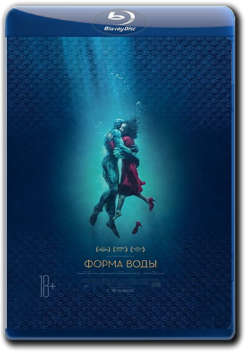 Форма воды/The Shape of Water