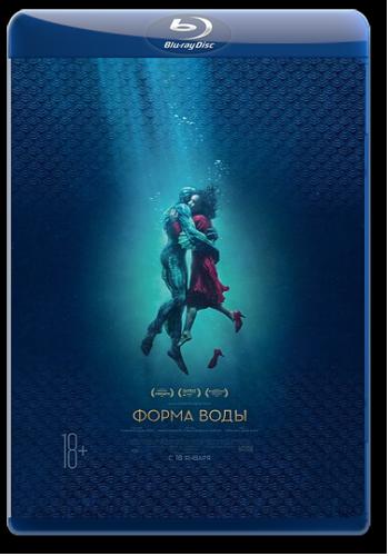 Форма воды / The Shape of Water (Гильермо дель Торо) [2017, фэнтези, драма, BDRip 1080p] DUB [Line]