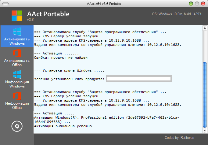 AAct 3.8.5 (2018) PC