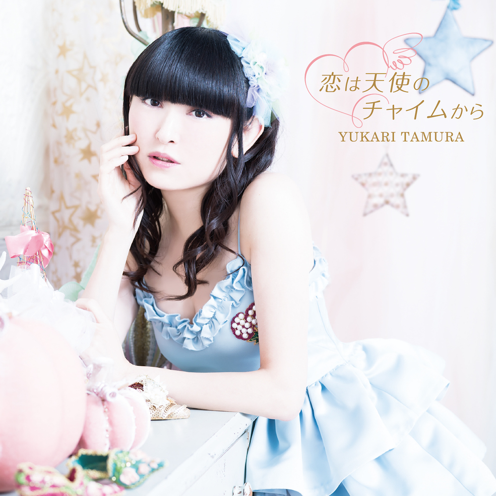 20180303.2222.11 Yukari Tamura - Koi wa Tenshi no Chaimu kara (FLAC) cover 1.jpg