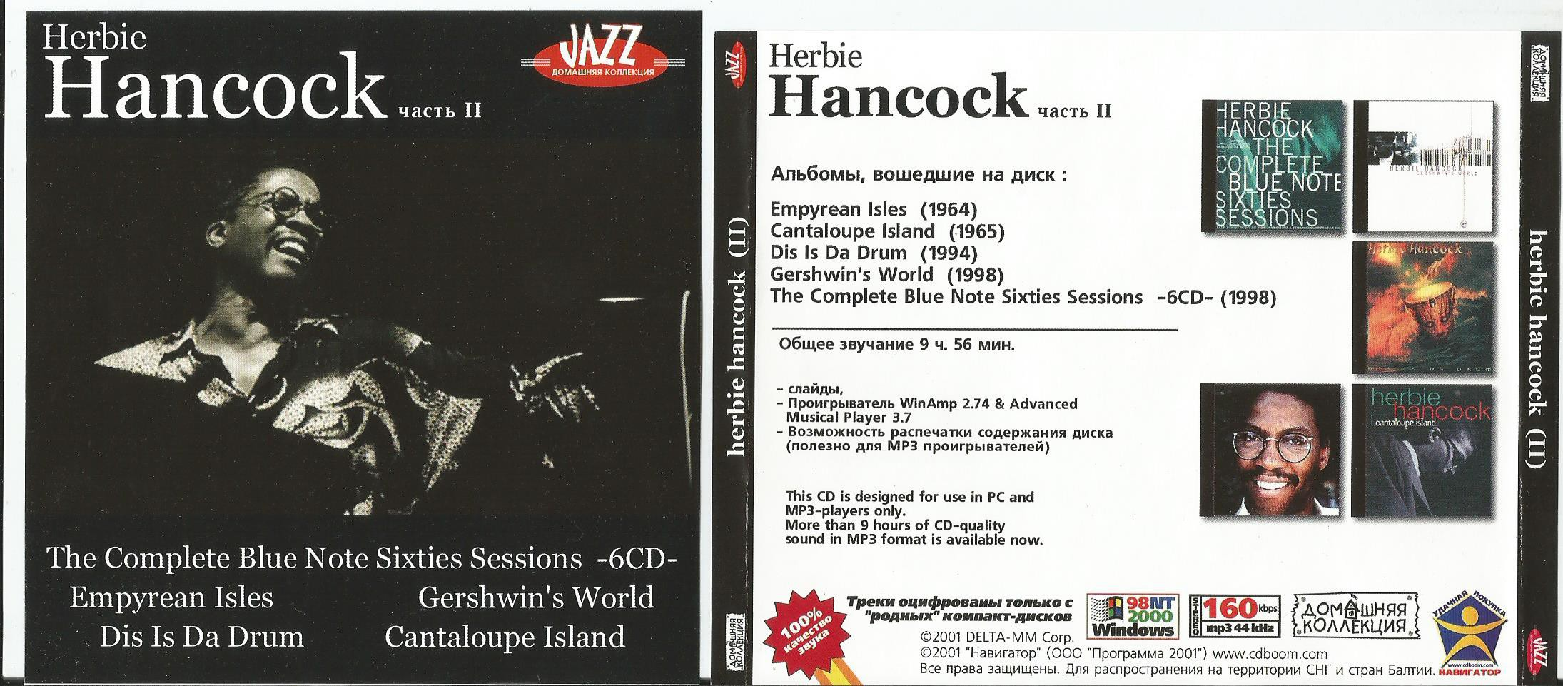 Herbie Hancock V S O P Quintet Records Lps Vinyl And