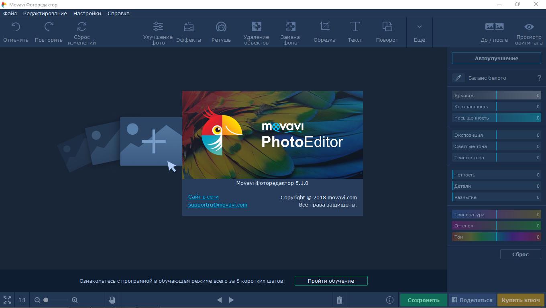 Movavi Photo Editor [5.7.0] (2018/PC/Русский) + Portable