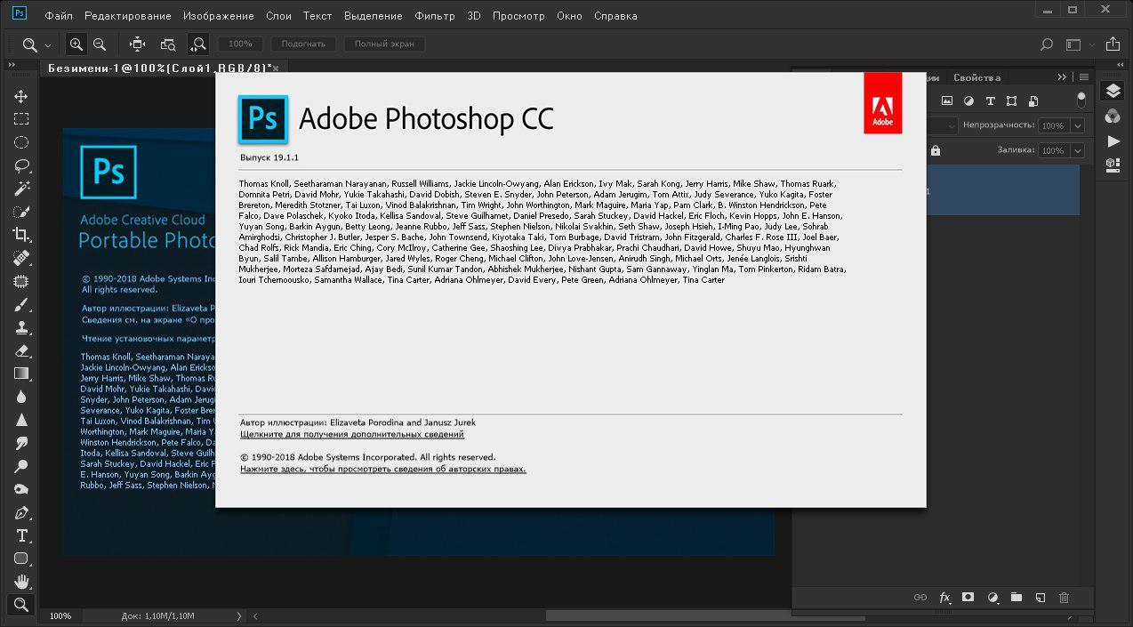 Adobe Photoshop CC 2018 19.1.1.42094 + Actions [x64] (2017) PC
