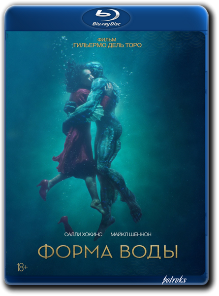 Форма воды / The Shape of Water (2017) BDRip 720p от HELLYWOOD | iTunes