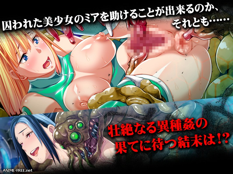 Space Mercenary Alicia ~Inseminated by a Tentacle Monstrosity~ [2017] [Cen] [VN] [JAP] H-Game