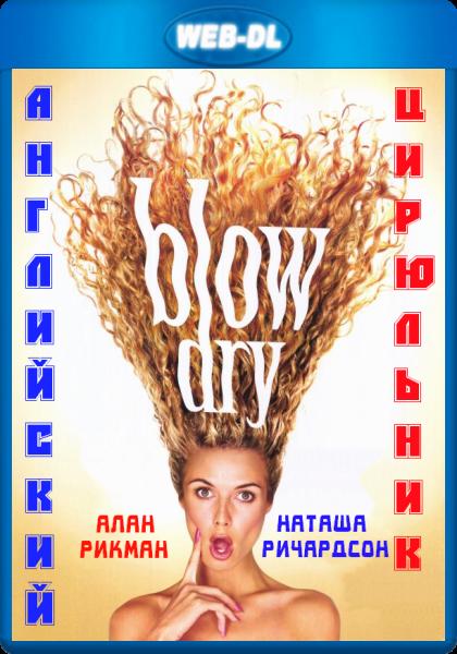 Английский цирюльник / Салон красоты / Blow Dry (2001) WEB-DLRip 720p