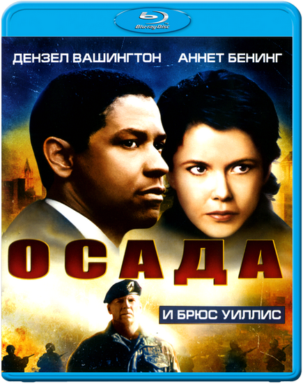 Осада / The Siege (1998) BDRip 720p