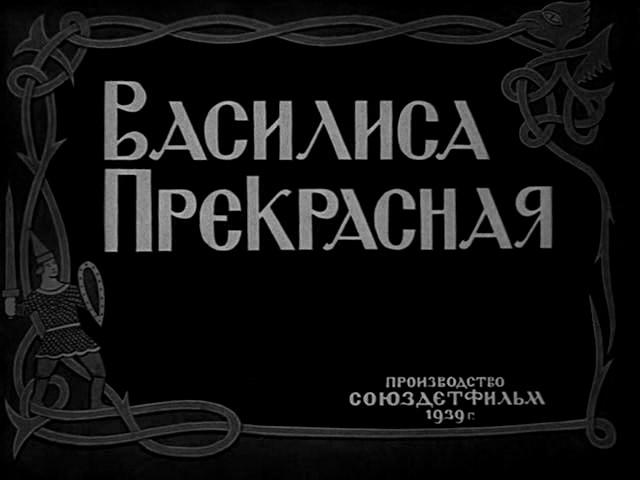 Vasilisa The Beautiful [DVD9 (custom)] RUSCICO + original sound_T03[(000297)18-05-28].PNG
