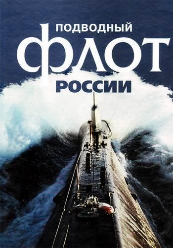 Подводный флот России (2018) WEB-DLRip (4 серии из 4)