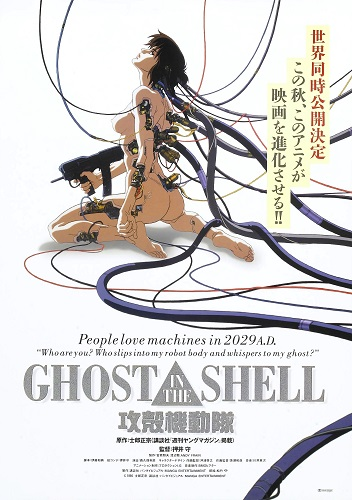 Призрак в доспехах / Koukaku Kidoutai / Ghost in the Shell [1995, Movie] BDrip 620p raw+rus