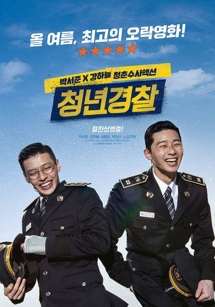 Молодые копы / Midnight Runners / Cheong-nyeon-gyeong-chal (2017) BDRip [H.265/1080p] [10-bit]