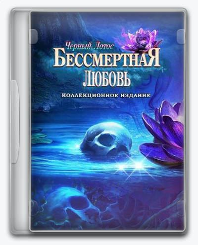 Immortal Love 4: Black Lotus / Бессмертная любовь 4: Черный лотос (2018) [Ru] (1.0) Unofficial [Collectors Edition / Коллекционное издание]