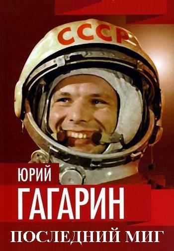 Юрий Гагарин. Последний миг (2018) HDTVRip [H.264/720p-LQ]