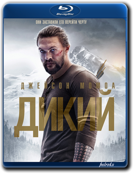 Дикий / Braven (2018) BDRip 1080p от HELLYWOOD | RUS-Transfer | Лицензия
