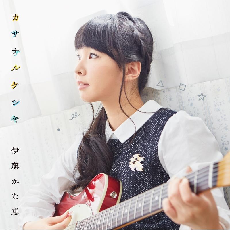 20180329.1205.12 Kanae Ito - Kasanaru Keshiki cover 1.jpg