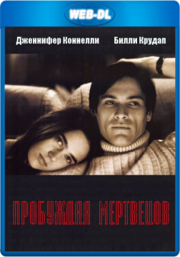 Пробуждая мертвецов / Waking the Dead (2000) WEB-DL 1080p