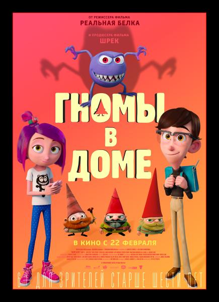 Гномы в доме / Gnome Alone (Питер Лепениотис / Peter Lepeniotis) [2017, Канада, Великобритания, США, мультфильм, BDRip] Dub (iTunes)
