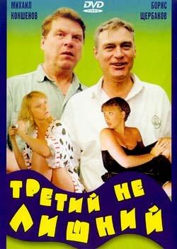 Третий не лишний (Анатолий Эйрамджан) [1994, Комедия, VHSRip]