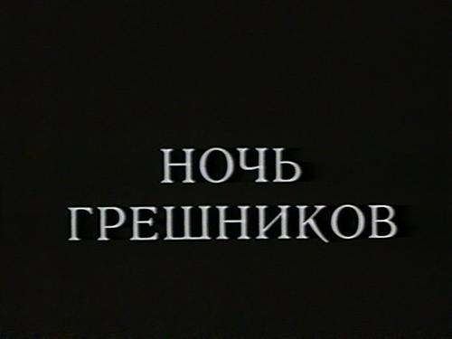 Ночь Грешников (Вадим Костроменко) [1991, Драма, VHSRip]