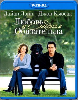 Любовь к собакам обязательна / Must Love Dogs (2005) WEB-DL 1080p