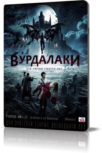 Вурдалаки (2016) BDRip [H.264]