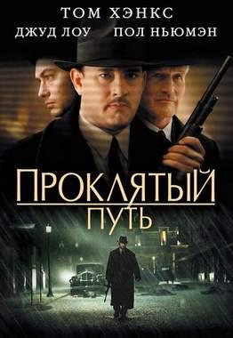 Проклятый путь / Road to Perdition (2002) WEB-DL 1080p | Open Matte