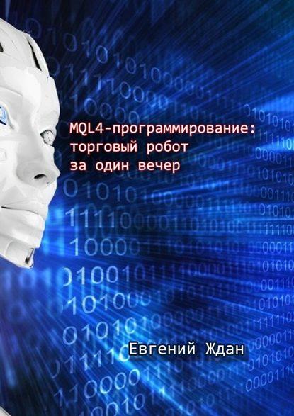 Евгений Ждан - MQL4-программирование: торговый робот за один вечер (2017) PDF