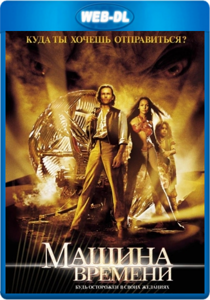 Машина времени / The Time Machine (2002) WEB-DL 1080p