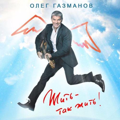 Олег Газманов - Жить - так жить! (2018) [MP3|320 Kbps] <Pop>
