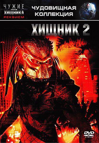 Хищник 2 1990 - Андрей Гаврилов