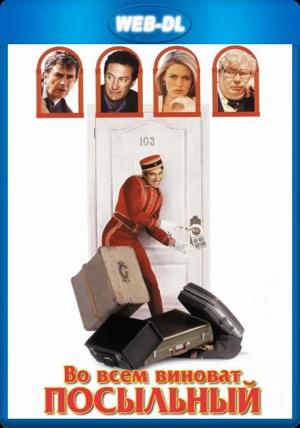 Во всем виноват посыльный / Blame It on the Bellboy (1992) WEB-DL 1080p | D, P2, A