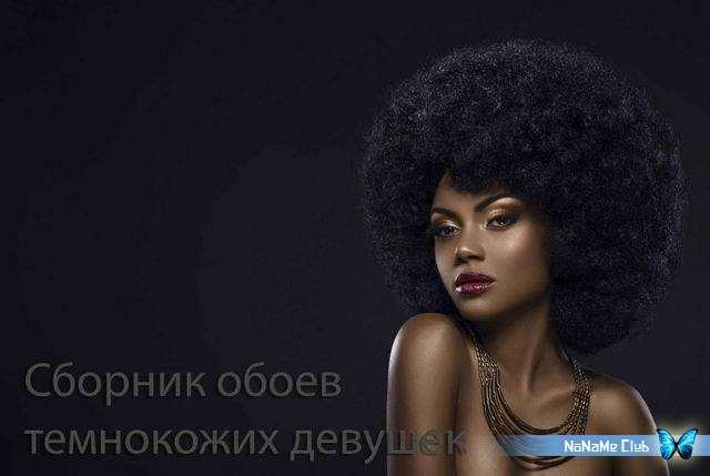Картинки - Сборник обоев темнокожих девушек [JPG, PNG]