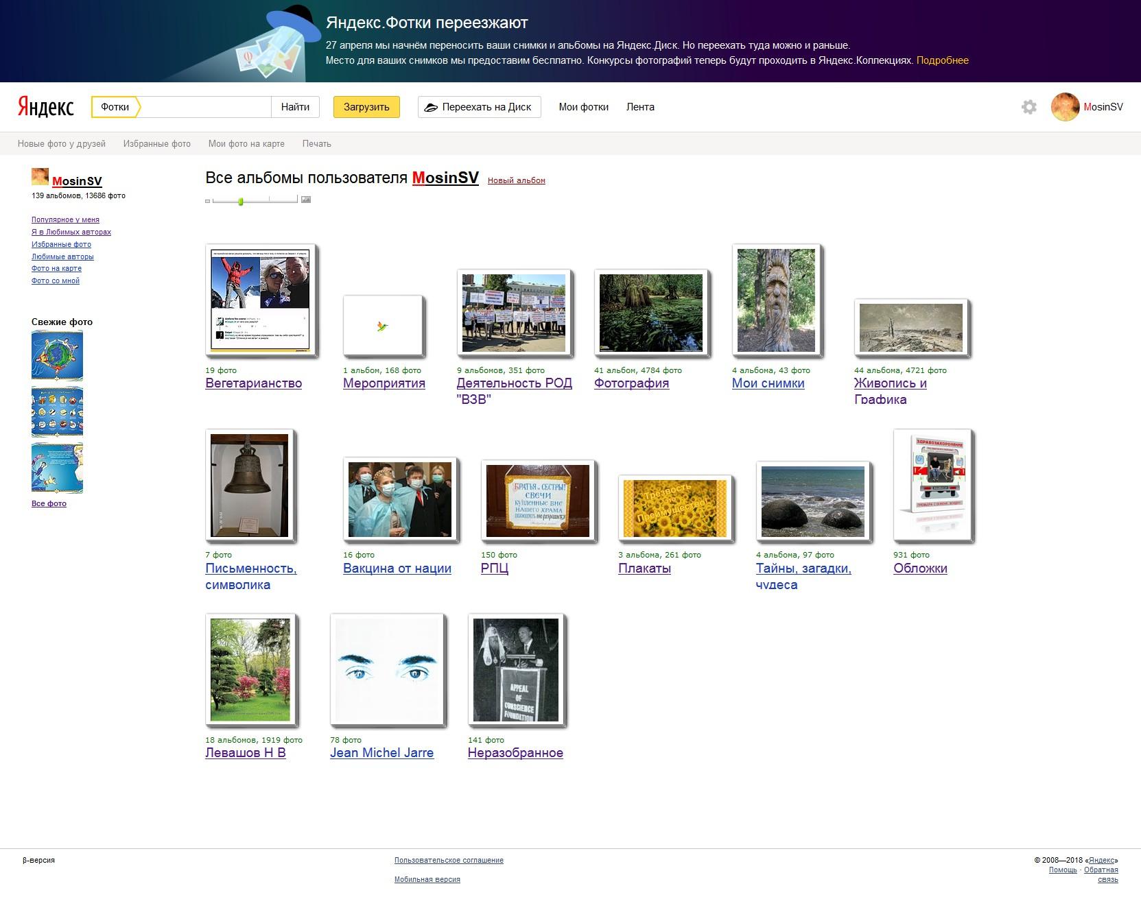 2018-4-26 2 Все альбомы MosinSV на Яндекс Фотках.png