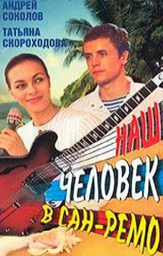 Наш человек в Сан-Ремо (Александр Ефремов) [1990, комедия, музыкальный, TVRip]