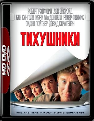Тихушники / Sneakers (1992) HDDVDRip 720p