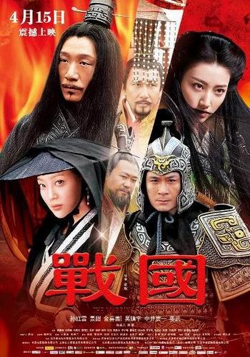 Воюющие царства / The warring state /Zhan Guo (Чен Джин / Chen Jin) [2011, Китай, драма, военный, HDRip] DVO (den904 & DeadSno)