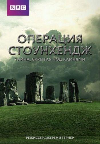 BBC. Операция Стоунхендж: Тайна, скрытая под камнями / Operation Stonehenge: What Lies Beneath (2014) HDTV [H.264/1080i-LQ] (Серии 1-2 из 2)
