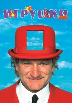 Игрушки / Toys (1992) HDTV 1080i
