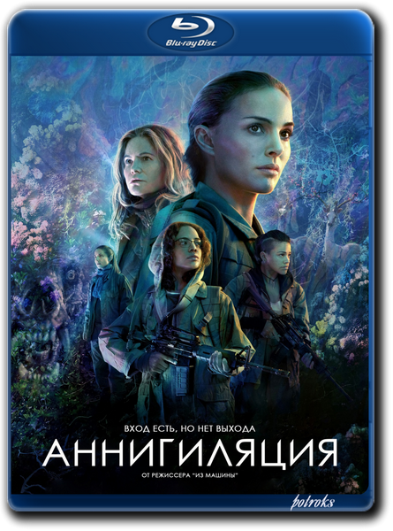 Аннигиляция / Annihilation (2018) BDRip-AVC от HELLYWOOD | iTunes