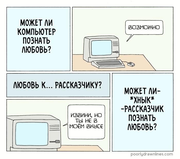 Любовь и компьютер