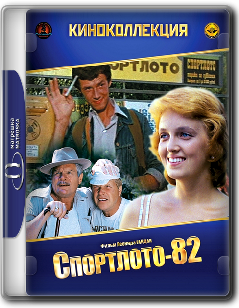 Спортлото-82 (1982) WEBRip-AVC от KORSAR | Широкоэкранная версия
