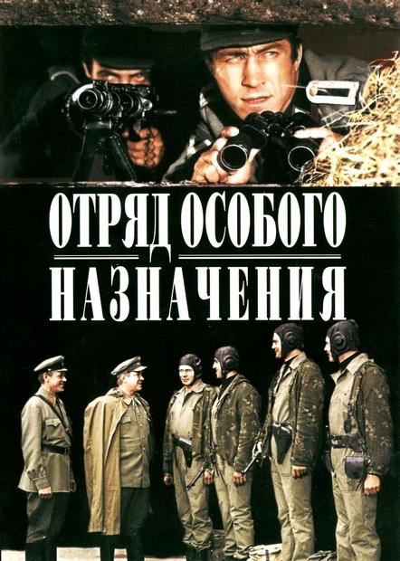 Отряд особого назначения (1978) HDTVRip 720p от KORSAR